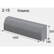 Дорожный бордюрный камень (бордюр), разм. 1000х300х180мм серый