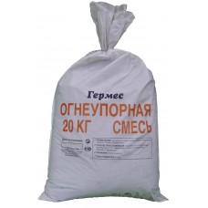 Огнеупорная смесь Гермес (20кг)