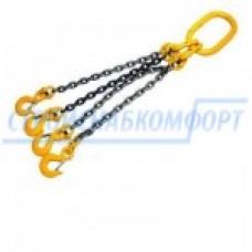 Стропы грузовые цепные из высокопрочных комплектующих (класс 8) 4СЦ (четыре ветви)