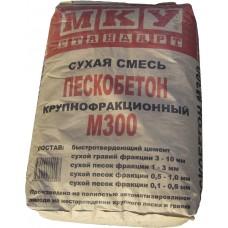 Пескобетон М-300 МКУ Стандарт